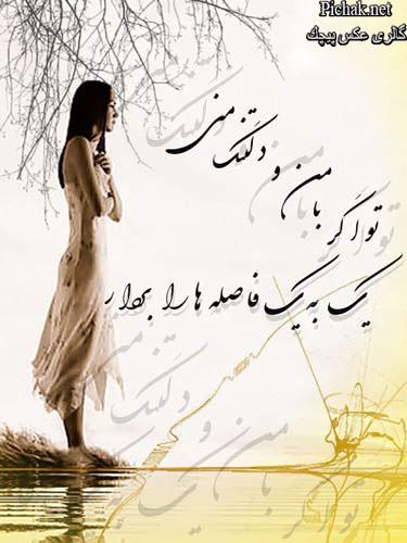 عکس تصویر تصاویر پیچک ، بهاربیست Www.bahar22.com